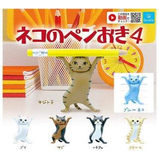 【全部揃ってます!!】ネコのペンおき4 [全6種セット(フルコンプ)]【ネコポス配送対応】【C】