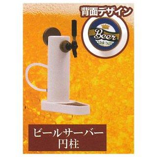 ビールサーバーマスコット4 [2.ビールサーバー円柱]【 ネコポス不可 】