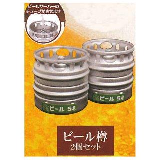 ビールサーバーマスコット4 [3.ビール樽 2個セット]【 ネコポス不可 】