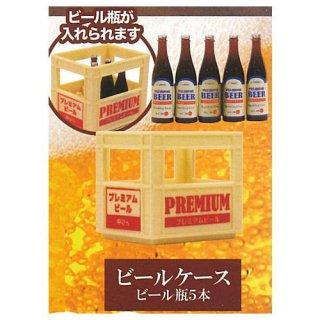 ビールサーバーマスコット4 [5.ビールケース ビール瓶5本]【 ネコポス不可 】