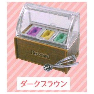 ミニアイスクリームケース2 [3.ダークブラウン]【 ネコポス不可 】【C】