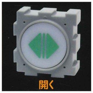 つなげて集めろ!エレベーターボタン [4.開く]【ネコポス配送対応】【C】