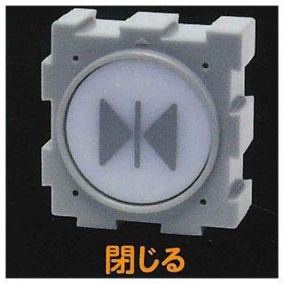 つなげて集めろ!エレベーターボタン [5.閉じる]【ネコポス配送対応】【C】