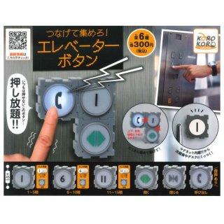 【全部揃ってます!!】つなげて集めろ!エレベーターボタン [全6種セット(フルコンプ)]【ネコポス配送対応】【C】