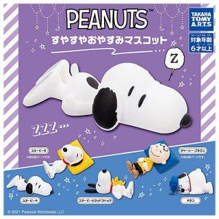【全部揃ってます!!】PEANUTS ピーナッツ すやすやおやすみマスコット [全5種セット(フルコンプ)]【ネコポス配送対応】【C】