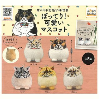 【全部揃ってます!!】世にも不思議な猫世界 ぽってり!可愛いマスコット [全5種セット(フルコンプ)]【 ネコポス不可 】【C】