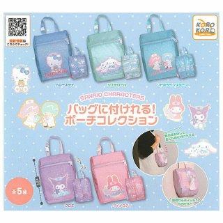 【全部揃ってます!!】サンリオキャラクターズ バッグに付けれる!ポーチコレクション [全5種セット(フルコンプ)]【ネコポス配送対応】【C】