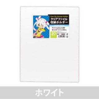 クリアファイル収納ホルダーホワイト (A4サイズ用) 20ポケット (コアデ) 品番:CONC-FF33 【 ネコポス不可 】