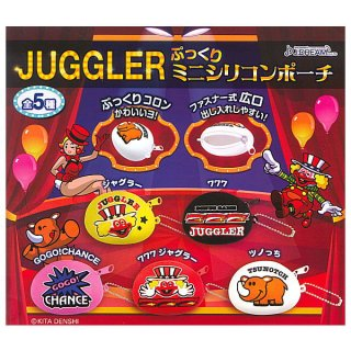 【全部揃ってます!!】JUGGLER ぷっくりミニシリコンポーチ [全5種セット(フルコンプ)]【ネコポス配送対応】【C】
