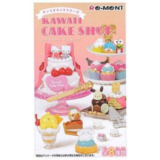 【全部揃ってます!!】サンリオキャラクターズ KAWAII CAKE SHOP (カワイイ ケーキショップ) [全8種セット(フルコンプ)]【 ネコポス不可 】(RM)