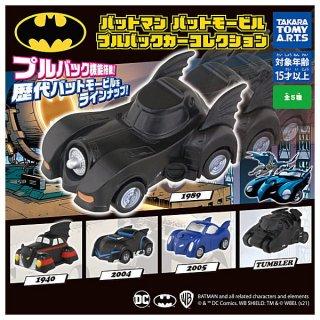 【全部揃ってます!!】バットマン バットモービル プルバックカーコレクション [全5種セット(フルコンプ)]【 ネコポス不可 】