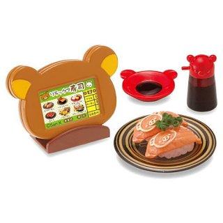 リラックマ 寿司 (再販) [2.まずはなににしようかな?]【ネコポス配送対応】【C】(RM)