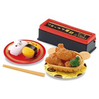 リラックマ 寿司 (再販) [4.寿司屋の絶品から揚げ]【ネコポス配送対応】【C】(RM)