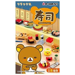 【全部揃ってます!!】リラックマ 寿司 (再販) [全8種セット(フルコンプ)]【 ネコポス不可 】(RM)