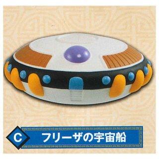 ドラゴンボール アイテムコレクションvol.2 [3.フリーザの宇宙船]【 ネコポス不可 】【C】