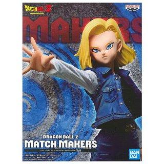 ドラゴンボールZ MATCH MAKERS ANDROID 18 人造人間18号【 ネコポス不可 】
