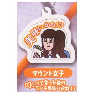 モモ・ウメ ボイスマスコット [3.マウント女子 (って言った後のランチ美味いかね!?)]【ネコポス配送対応】【C】