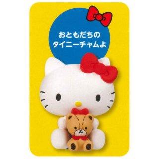 ハローキティ I'm Hello Kitty フィギュアコレクション [4.おともだちのタイニーチャムよ]【ネコポス配送対応】【C】