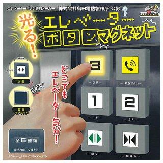 【全部揃ってます!!】光る!エレベーターボタン マグネット [全6種セット(フルコンプ)]【ネコポス配送対応】【C】