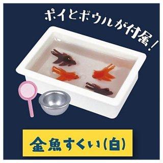 夏祭りマスコット [4.金魚すくい(白)]【ネコポス配送対応】【C】