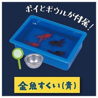 夏祭りマスコット [5.金魚すくい(青)]【ネコポス配送対応】【C】