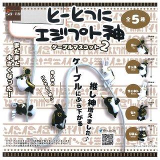 【全部揃ってます!!】とーとつにエジプト神 ケーブルマスコット2 [全5種セット(フルコンプ)]【ネコポス配送対応】【C】