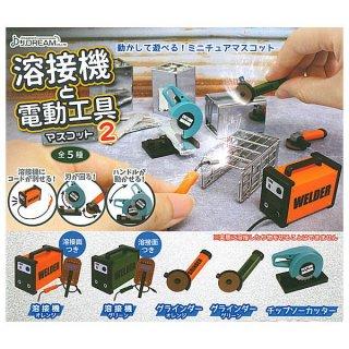 【全部揃ってます!!】溶接機と電動工具マスコット2 [全5種セット(フルコンプ)]【ネコポス配送対応】【C】
