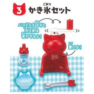 にゃんこキッチンDX6 カラフルアイス編 [3.かき氷セット]【 ネコポス不可 】