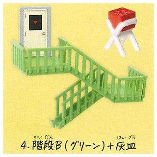 マグネット非常階段2 [4.階段B(グリーン)+灰皿]【 ネコポス不可 】
