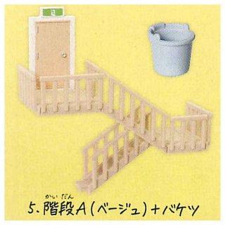 マグネット非常階段2 [5.階段A(ベージュ)+バケツ]【 ネコポス不可 】