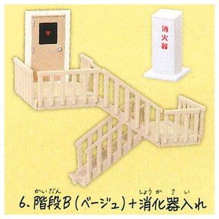 マグネット非常階段2 [6.階段B(ベージュ)+消火器入れ]【 ネコポス不可 】