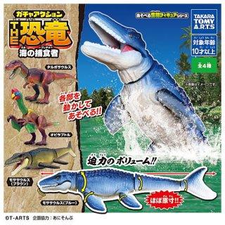 【全部揃ってます!!】ガチャアクション THE恐竜 海の捕食者 [全4種セット(フルコンプ)]【 ネコポス不可 】【C】