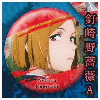 呪術廻戦 呪缶バッジ [4.釘崎野薔薇A]【ネコポス配送対応】【C】