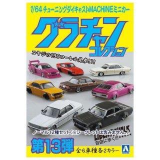 【送料無料】1/64 ダイキャストミニカー グラチャンコレクション 第13弾 [ノーマル12種セット(※シークレットは含みません。)]【 ネコポス不可 】