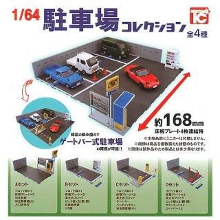 【全部揃ってます!!】1/64 駐車場コレクション [全4種セット(フルコンプ)]【ネコポス配送対応】【C】