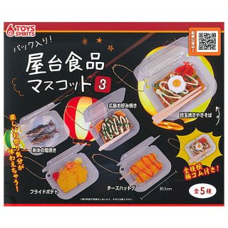 【全部揃ってます!!】パック入り! 屋台食品マスコット3 [全5種セット(フルコンプ)]【ネコポス配送対応】【C】