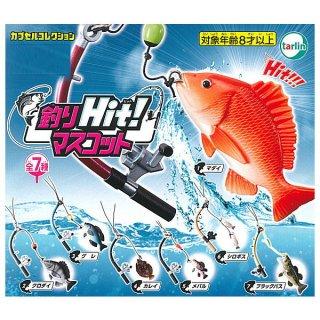 【全部揃ってます!!】釣りHit! マスコット [全7種セット(フルコンプ)]【ネコポス配送対応】【C】