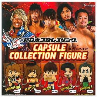 【全部揃ってます!!】新日本プロレスリング カプセルコレクションフィギュア [全5種セット(フルコンプ)]【ネコポス配送対応】【C】
