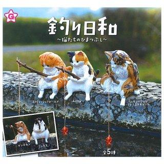 【全部揃ってます!!】釣り日和 猫たちのひまつぶし [全5種セット(フルコンプ)]【 ネコポス不可 】【C】