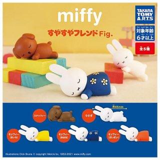 【全部揃ってます!!】ミッフィー miffy すやすやフレンドFig. [全5種セット(フルコンプ)]【ネコポス配送対応】【C】