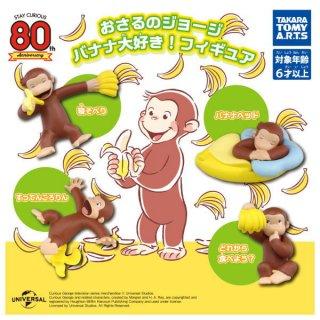 【全部揃ってます!!】おさるのジョージ バナナ大好き!フィギュア [全4種セット(フルコンプ)]【 ネコポス不可 】【C】