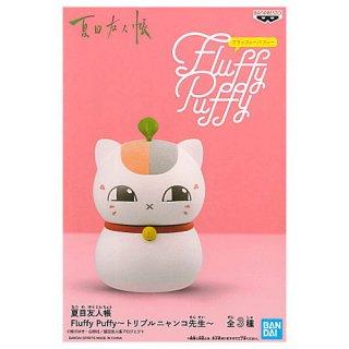 夏目友人帳 Fluffy Puffy トリプルニャンコ先生 [1.A]【 ネコポス不可 】