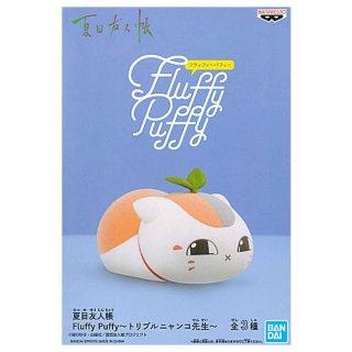 夏目友人帳 Fluffy Puffy トリプルニャンコ先生 [2.B]【 ネコポス不可 】