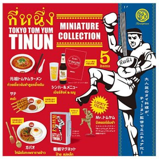 【全部揃ってます!!】TOKYO TOM YUM TINUN (ティーヌン) ミニチュアコレクション [ラッキーアイテム含む全6種セット(フルコンプ)]【ネコポス配送対応】【C】