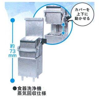 HOSHIZAKI ホシザキ ミニチュアフィギュア Vol.2 [3.食器洗浄機 蒸気回収仕様]【 ネコポス不可 】