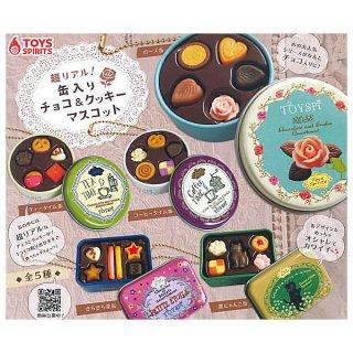 【全部揃ってます!!】超リアル!缶入りチョコ&クッキーマスコット [全5種セット(フルコンプ)]【ネコポス配送対応】【C】