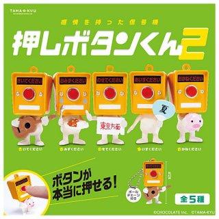 【全部揃ってます!!】TAMA-KYU 押しボタンくん2 [全5種セット(フルコンプ)]【ネコポス配送対応】【C】