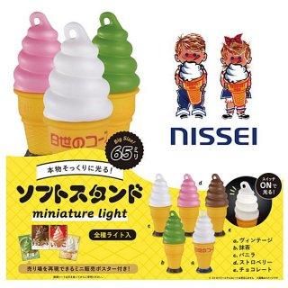 【全部揃ってます!!】NISSEI ソフトスタンド ミニチュアライト [全5種セット(フルコンプ)]【 ネコポス不可 】【C】