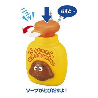 いたずらいっぱいアンパンマン7 [6.カレーパンマン ボトルソープ]【 ネコポス不可 】【C】