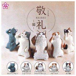 【全部揃ってます!!】敬礼 猫 [全5種セット(フルコンプ)]【 ネコポス不可 】【C】